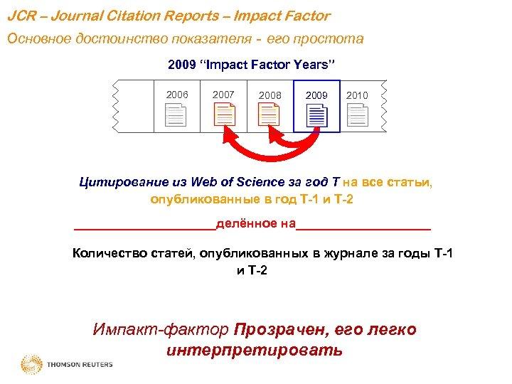 JCR – Journal Citation Reports – Impact Factor Основное достоинство показателя - его простота