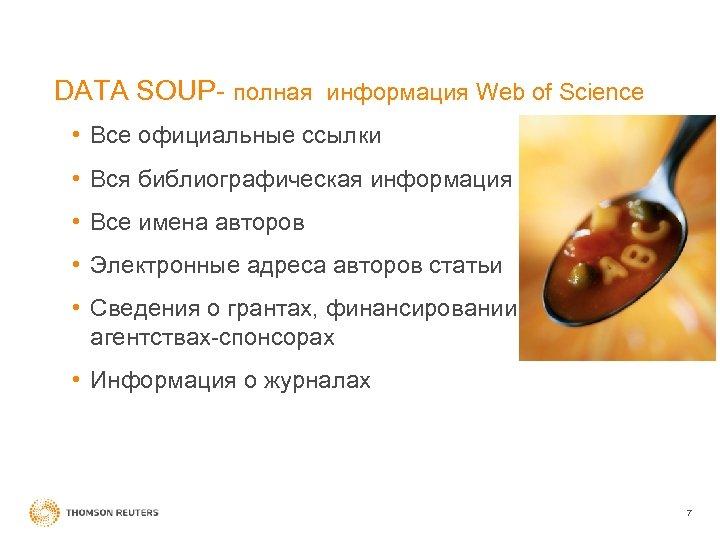 DATA SOUP- полная информация Web of Science • Все официальные ссылки • Вся библиографическая