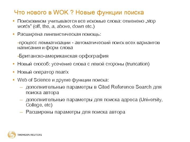 Что нового в WOK ? Новые функции поиска • Поисковиком учитываются все искомые слова: