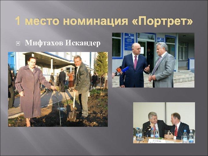 1 место номинация «Портрет» Мифтахов Искандер