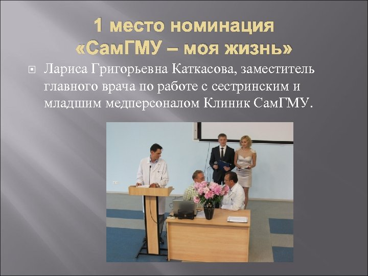 1 место номинация «Сам. ГМУ – моя жизнь» Лариса Григорьевна Каткасова, заместитель главного врача