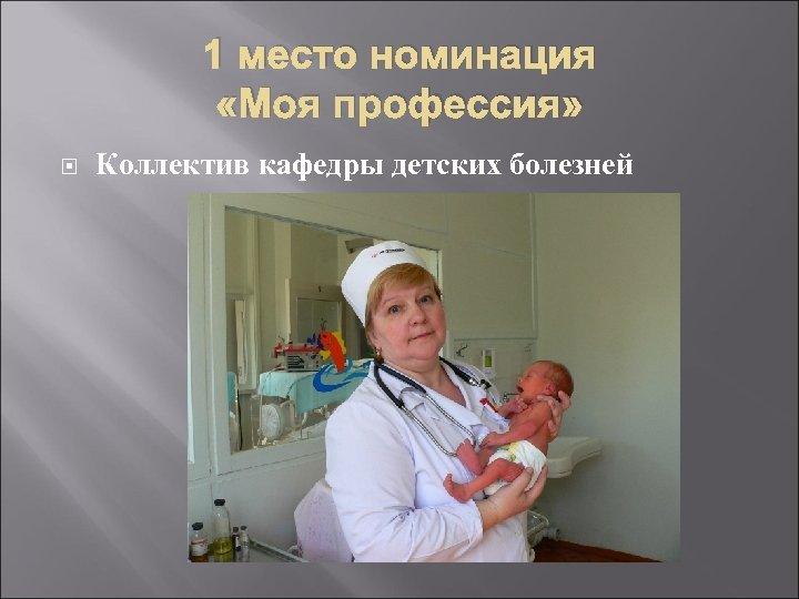 1 место номинация «Моя профессия» Коллектив кафедры детских болезней