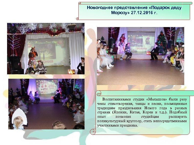 Новогоднее представление «Подарок деду Морозу» 27. 12. 2016 г. . Воспитанниками студии «Малышок» были