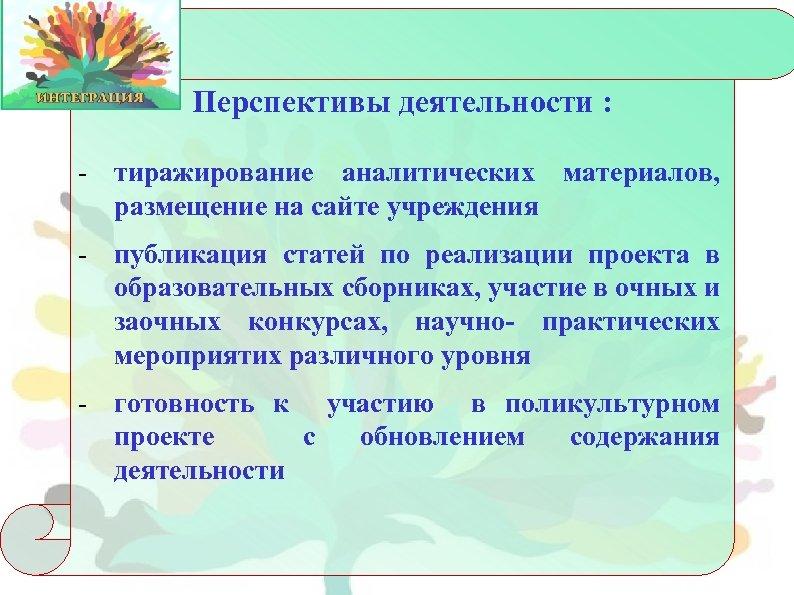 Перспективы деятельности : - тиражирование аналитических материалов, размещение на сайте учреждения - публикация статей