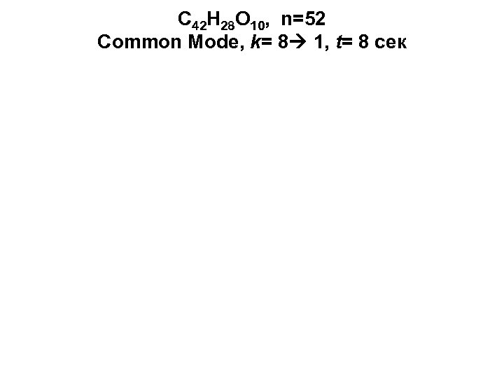 C 42 H 28 О 10, n=52 Common Mode, k= 8 1, t= 8