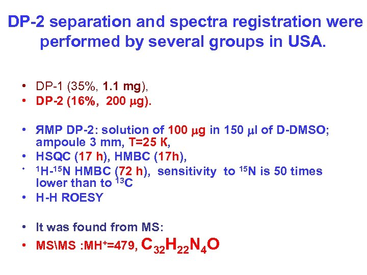 DP-2 separation and spectra registration were performed by several groups in USA. •