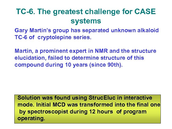 ТС-6. The greatest challenge for CASE systems Gary Martin's group has separated unknown alkaloid