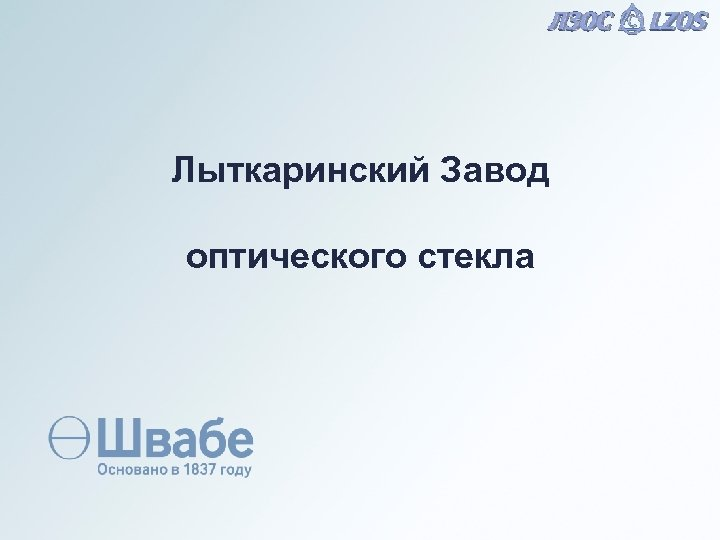 Лыткаринский Завод оптического стекла