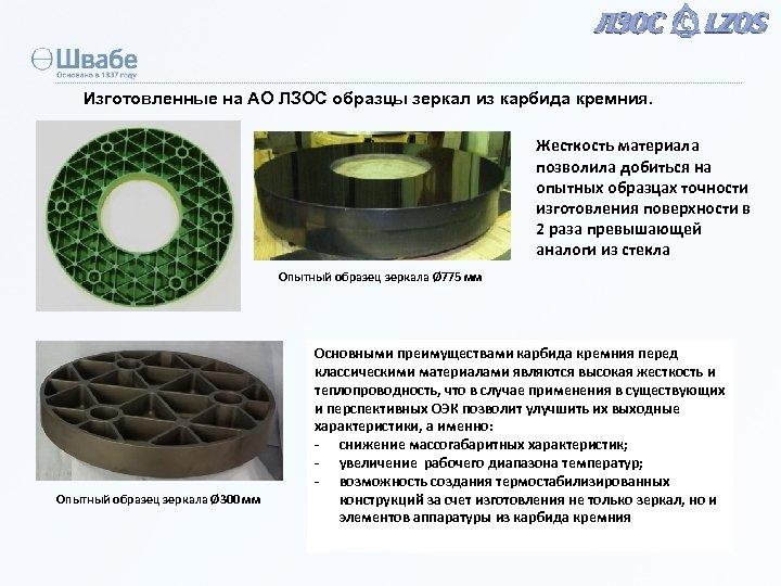Изготовленные на АО ЛЗОС образцы зеркал из карбида кремния. Жесткость материала позволила добиться на