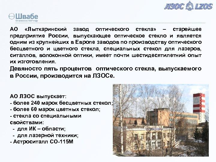 АО «Лыткаринский завод оптического стекла» – старейшее предприятие России, выпускающее оптическое стекло и является