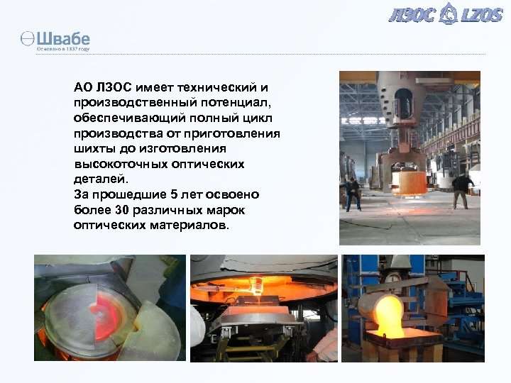 АО ЛЗОС имеет технический и производственный потенциал, обеспечивающий полный цикл производства от приготовления шихты