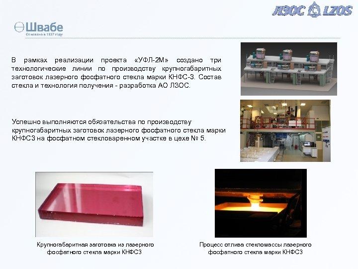 В рамках реализации проекта «УФЛ-2 М» создано три технологические линии по производству крупногабаритных заготовок