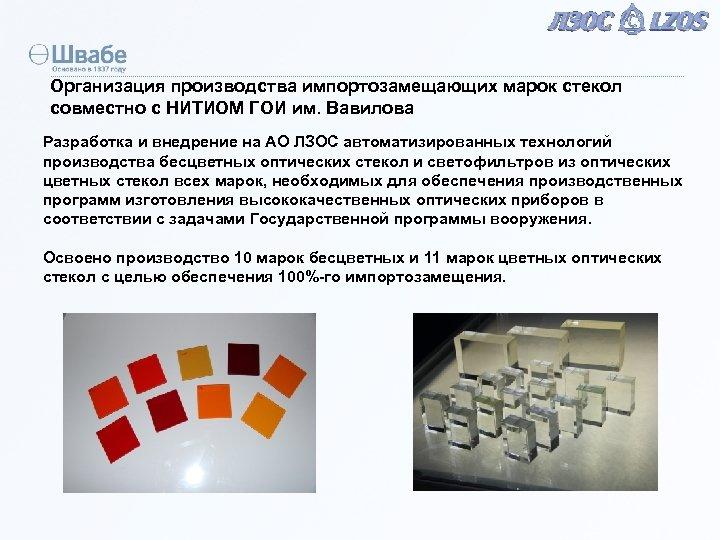Организация производства импортозамещающих марок стекол совместно с НИТИОМ ГОИ им. Вавилова Разработка и внедрение