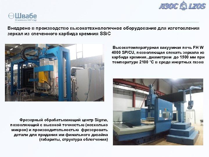 Внедрено в производство высокотехнологичное оборудование для изготовления зеркал из спеченного карбида кремния SSi. C