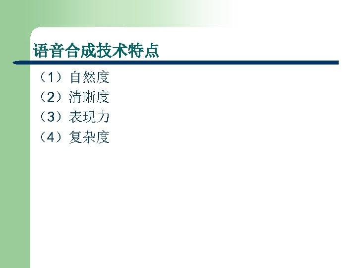 语音合成技术特点 (1)自然度 (2)清晰度 (3)表现力 (4)复杂度