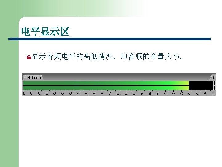 电平显示区 ·显示音频电平的高低情况,即音频的音量大小。