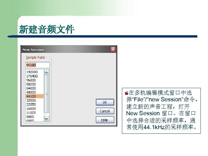 """新建音频文件 ·在多轨编辑模式窗口中选 择""""File""""/""""new Session""""命令, 建立新的声音 程,打开 New Session 窗口。在窗口 中选择合适的采样频率,通 常使用 44. 1 k."""