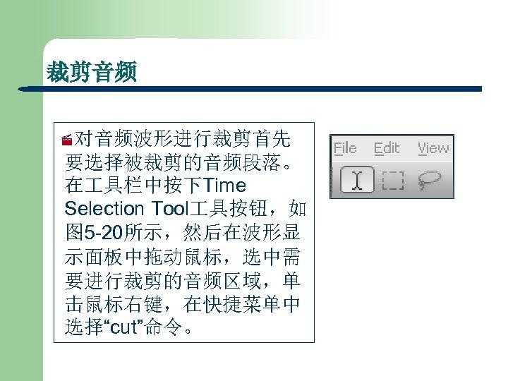 裁剪音频 ·对音频波形进行裁剪首先 要选择被裁剪的音频段落。 在 具栏中按下Time Selection Tool 具按钮,如 图 5 -20所示,然后在波形显 示面板中拖动鼠标,选中需 要进行裁剪的音频区域,单 击鼠标右键,在快捷菜单中