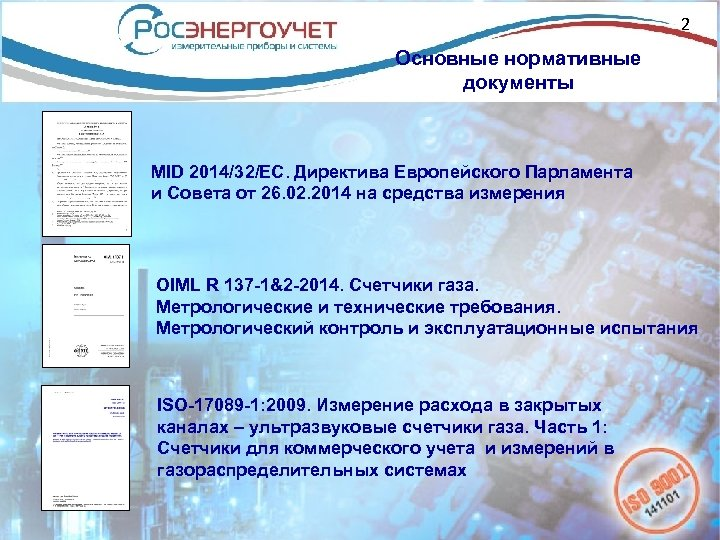 2 Основные нормативные документы MID 2014/32/EC. Директива Европейского Парламента и Совета от 26. 02.