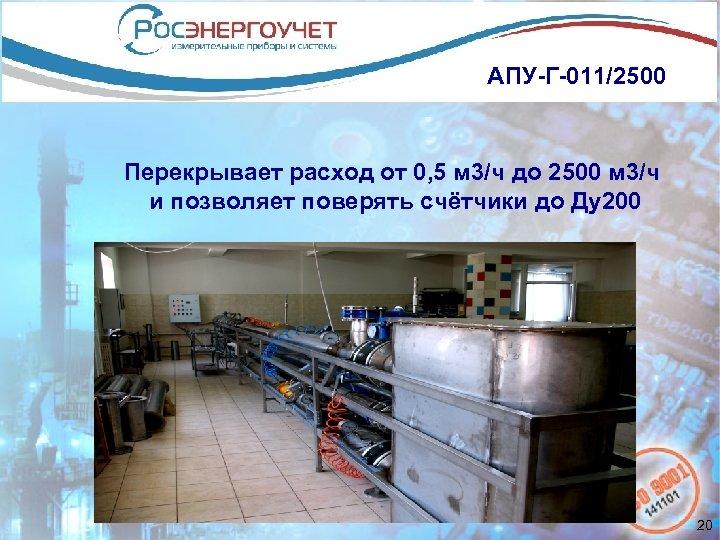 АПУ-Г-011/2500 Перекрывает расход от 0, 5 м 3/ч до 2500 м 3/ч и позволяет