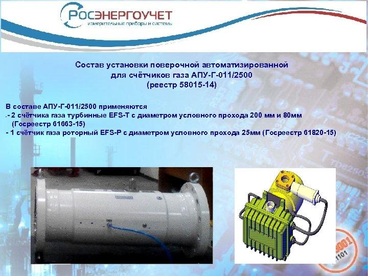 Состав установки поверочной автоматизированной для счётчиков газа АПУ-Г-011/2500 (реестр 58015 -14) В составе АПУ-Г-011/2500
