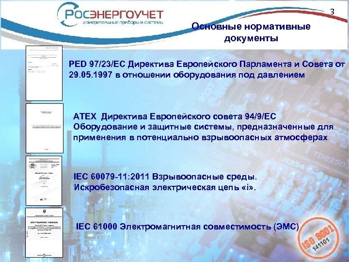 3 Основные нормативные документы PED 97/23/EC Директива Европейского Парламента и Совета от 29. 05.