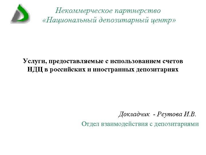 Некоммерческое партнерство «Национальный депозитарный центр» Услуги, предоставляемые с использованием счетов НДЦ в российских и