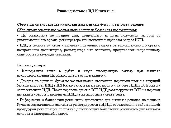 Взаимодействие с ЦД Казахстана Сбор списка владельцев казахстанских ценных бумаг и выплата доходов Сбор