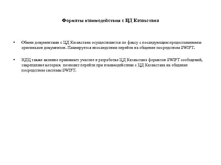 Форматы взаимодействия с ЦД Казахстана • Обмен документами с ЦД Казахстана осуществляется по факсу