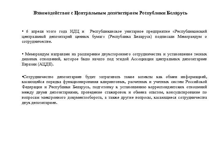 Взаимодействие с Центральным депозитарием Республики Беларусь • 6 апреля этого года НДЦ и Республиканское