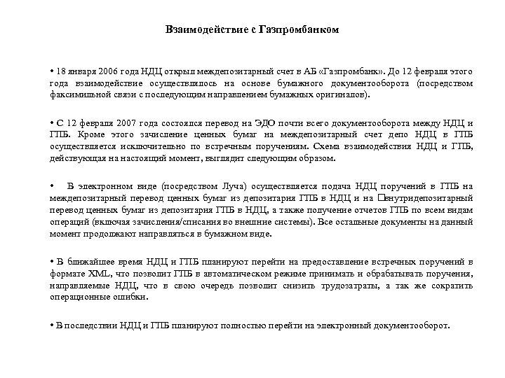 Взаимодействие с Газпромбанком • 18 января 2006 года НДЦ открыл междепозитарный счет в АБ