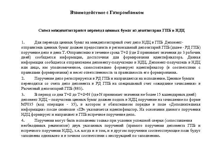 Взаимодействие с Газпромбанком Схема междепозитарного перевода ценных бумаг из депозитария ГПБ в НДЦ 1.