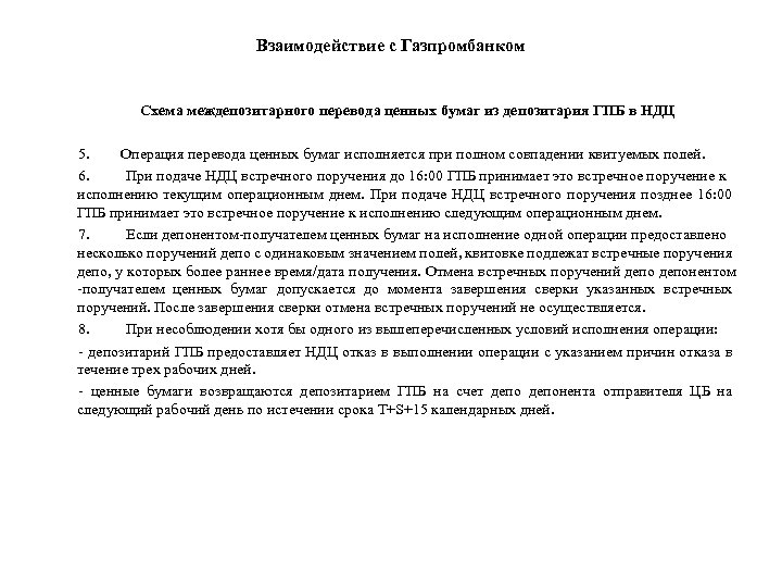 Взаимодействие с Газпромбанком Схема междепозитарного перевода ценных бумаг из депозитария ГПБ в НДЦ 5.