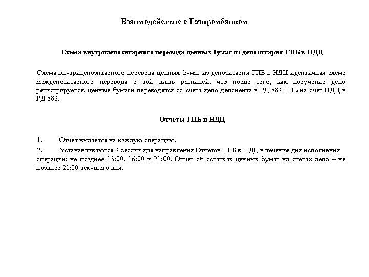 Взаимодействие с Газпромбанком Схема внутридепозитарного перевода ценных бумаг из депозитария ГПБ в НДЦ идентичная