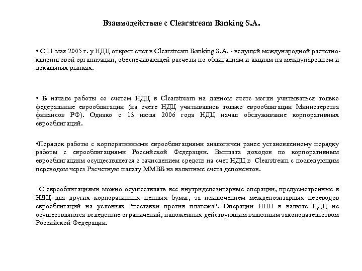 Взаимодействие с Clearstream Banking S. A. • С 11 мая 2005 г. у НДЦ