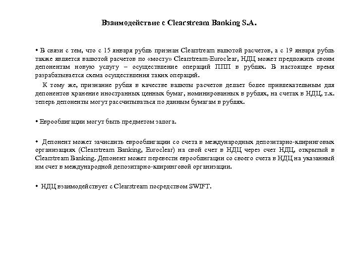Взаимодействие с Clearstream Banking S. A. • В связи с тем, что с 15