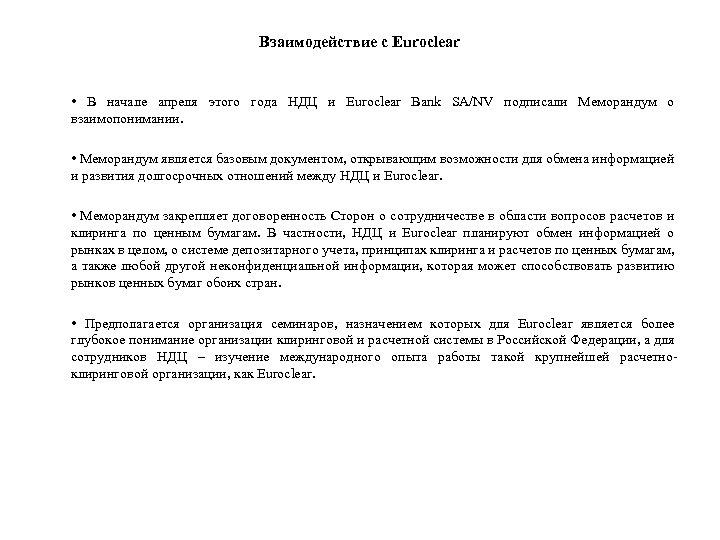 Взаимодействие с Euroclear • В начале апреля этого года НДЦ и Euroclear Bank SA/NV