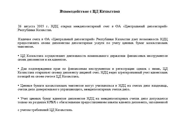 Взаимодействие с ЦД Казахстана 26 августа 2005 г. НДЦ открыл междепозитарный счет в ОА