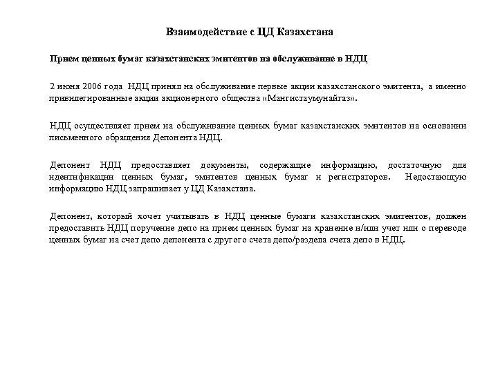 Взаимодействие с ЦД Казахстана Прием ценных бумаг казахстанских эмитентов на обслуживание в НДЦ 2