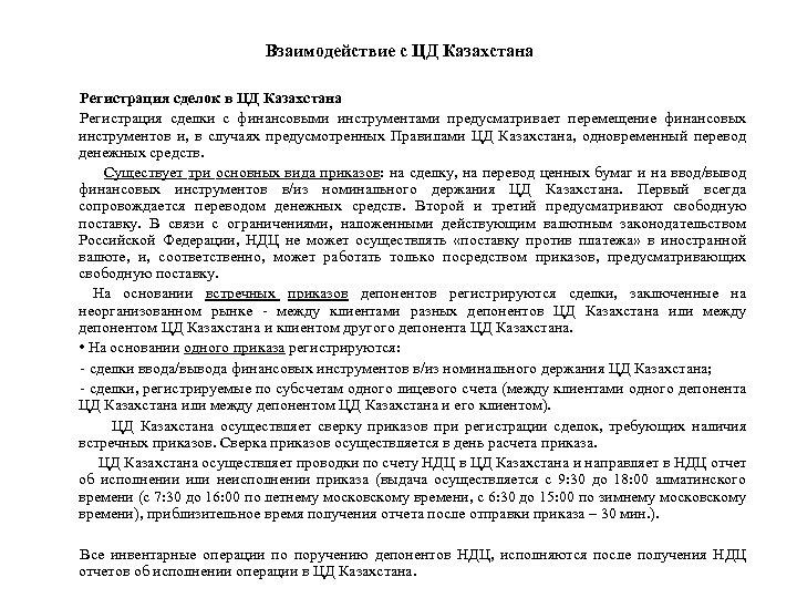 Взаимодействие с ЦД Казахстана Регистрация сделок в ЦД Казахстана Регистрация сделки с финансовыми инструментами