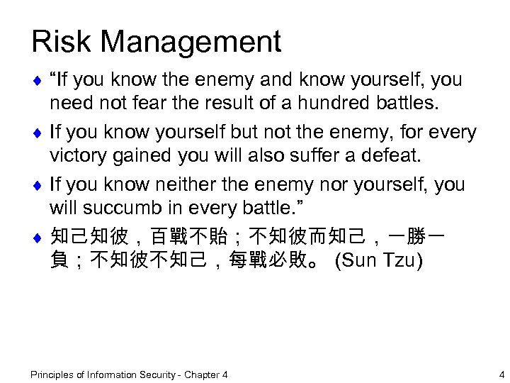 "Risk Management ¨ ""If you know the enemy and know yourself, you need not"