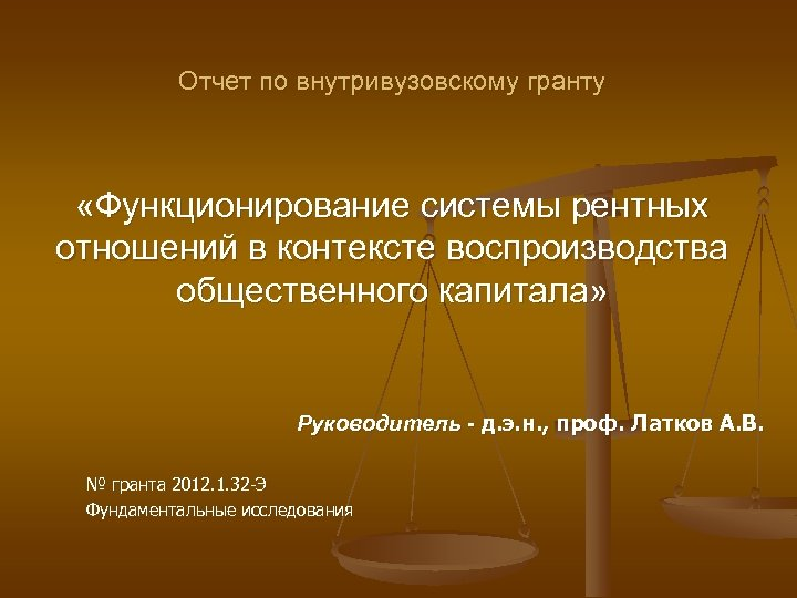 Отчет по внутривузовскому гранту «Функционирование системы рентных отношений в контексте воспроизводства общественного капитала» Руководитель