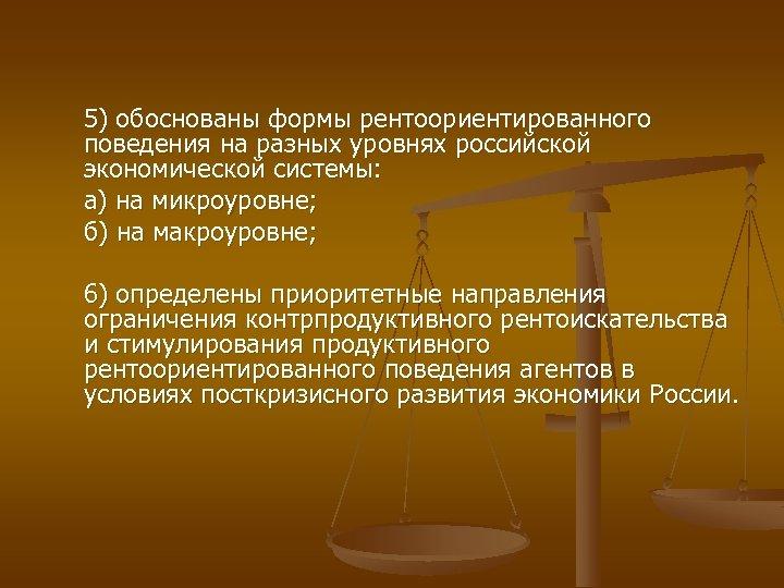 5) обоснованы формы рентоориентированного поведения на разных уровнях российской экономической системы: а) на микроуровне;