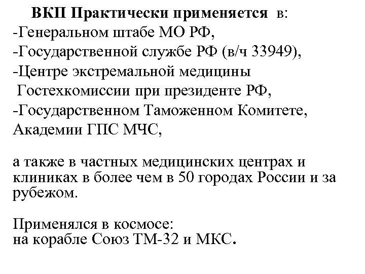 ВКП Практически применяется в: -Генеральном штабе МО РФ, -Государственной службе РФ (в/ч 33949), -Центре