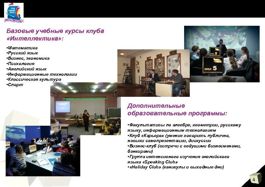 Базовые учебные курсы клуба «Интеллектика» : • Математика • Русский язык • Бизнес, экономика