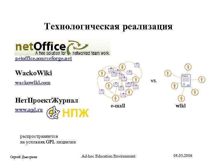 Технологическая реализация Net. Office netoffice. sourceforge. net Wacko. Wiki wackowiki. com Нет. Проект. Журнал