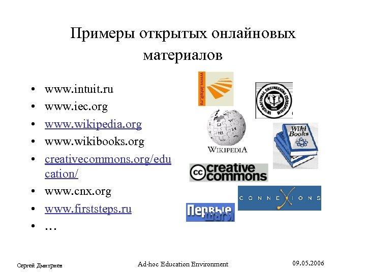 Примеры открытых онлайновых материалов • • • www. intuit. ru www. iec. org www.