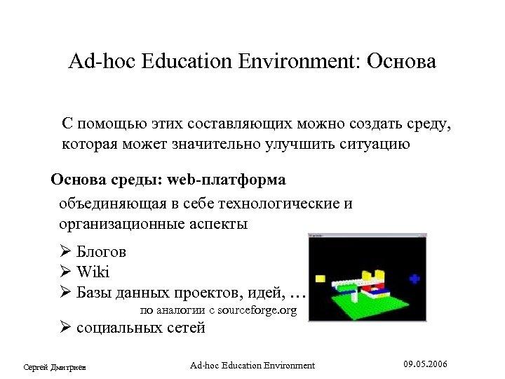 Ad-hoc Education Environment: Основа С помощью этих составляющих можно создать среду, которая может значительно