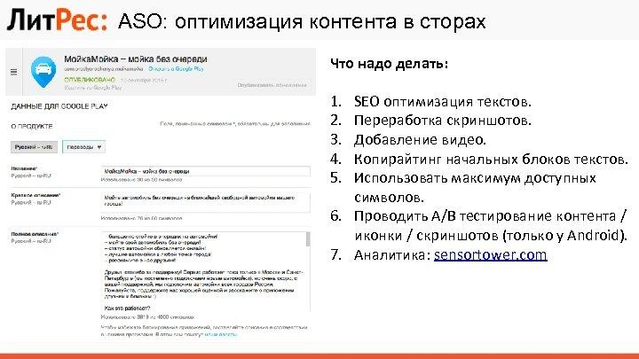 ASO: оптимизация контента в сторах Что надо делать: 1. 2. 3. 4. 5. SEO