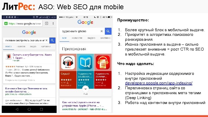 ASO: Web SEO для mobile Преимущество: 1. Более крупный блок в мобильной выдаче. 2.